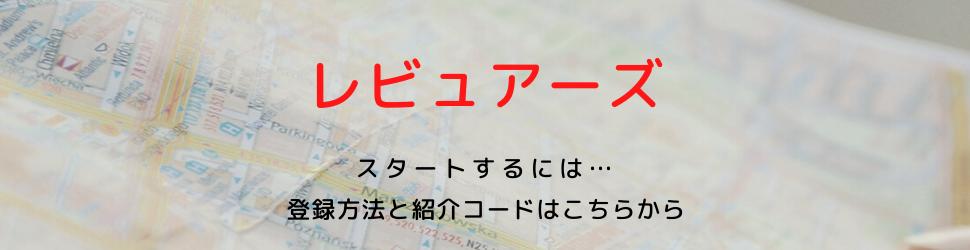 副業 レビュアーズ